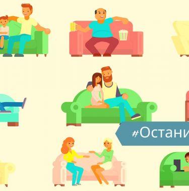 #ОстаниВкъщи